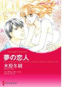 夢の恋人(ハーレクインコミックス)