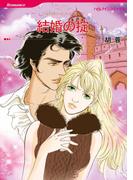 結婚の掟(ハーレクインコミックス)