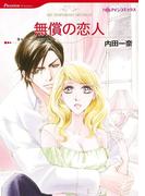 パッションセレクトセット vol.30(ハーレクインコミックス)