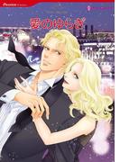 金髪・ブロンドヒロインセット vol.2(ハーレクインコミックス)