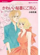 金髪・ブロンドヒロインセット vol.1(ハーレクインコミックス)