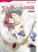 旅先での恋セット vol.4(ハーレクインコミックス)