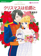 バージンラブセット vol.41(ハーレクインコミックス)
