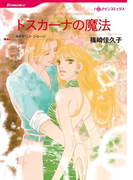 イタリアン・ロマンス テーマセット vol.6(ハーレクインコミックス)