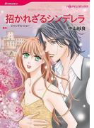 イタリアン・ロマンス テーマセット vol.4(ハーレクインコミックス)