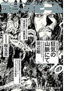 月刊コミックビーム 2016年10月号(ビームコミックス)