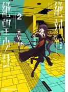 絶対絶望少女 ダンガンロンパ Another Episode (2)(ファミ通クリアコミックス)
