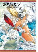 ストラヴァガンツァ-異彩の姫- 5巻(HARTA COMIX)