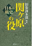 日本の戦史 関ヶ原の役(徳間文庫カレッジ)