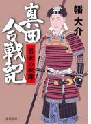 真田合戦記5 昌幸の初陣(徳間文庫)