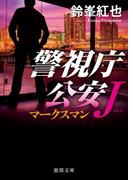 警視庁公安J マークスマン(徳間文庫)