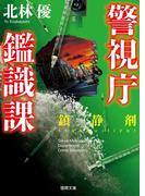 警視庁鑑識課 鎮静剤(徳間文庫)