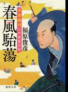 平賀源内江戸長屋日記 春風駘蕩(徳間文庫)
