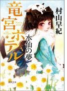 竜宮ホテル 水仙の夢(徳間文庫)