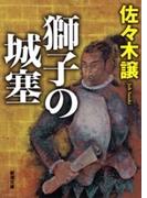 獅子の城塞(新潮文庫)(新潮文庫)