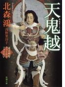 天鬼越―蓮丈那智フィールドファイルV―(新潮文庫)(新潮文庫)