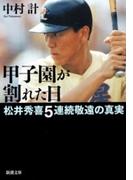 甲子園が割れた日―松井秀喜5連続敬遠の真実―(新潮文庫)(新潮文庫)