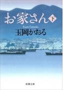 お家さん(下)(新潮文庫)(新潮文庫)
