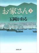 お家さん(上)(新潮文庫)(新潮文庫)
