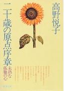 二十歳の原点序章(新潮文庫)(新潮文庫)