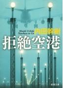 拒絶空港(新潮文庫)(新潮文庫)