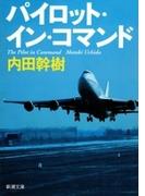 パイロット・イン・コマンド(新潮文庫)(新潮文庫)