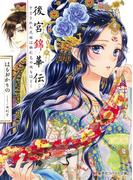 後宮錦華伝 予言された花嫁は極彩色の謎をほどく(コバルト文庫)