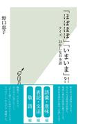 「ほぼほぼ」「いまいま」?!~クイズ おかしな日本語~(光文社新書)