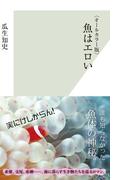 〈オールカラー版〉魚はエロい(光文社新書)