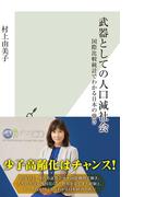 武器としての人口減社会~国際比較統計でわかる日本の強さ~(光文社新書)