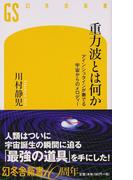 重力波とは何か アインシュタインが奏でる宇宙からのメロディー (幻冬舎新書)(幻冬舎新書)