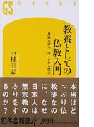 教養としての仏教入門 身近な17キーワードから学ぶ (幻冬舎新書)(幻冬舎新書)