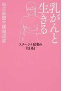 乳がんと生きる ステージ4記者の「現場」