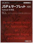 はじめてのJSP&サーブレット Tomcat 8対応 第2版 (TECHNICAL MASTER)