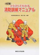 イラストでわかる消防訓練マニュアル 4訂版