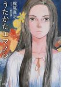 うたかたエマノン (徳間文庫)(徳間文庫)