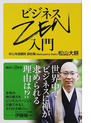 ビジネスZEN入門 (講談社+α新書)(講談社+α新書)