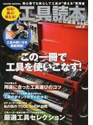 工具読本 vol.5 (サクラムック)(サクラムック)