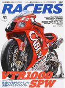 RACERS Volume41(2016) タイトル総ナメの短命VツインレーサーVTR1000SPW (サンエイムック)(サンエイムック)