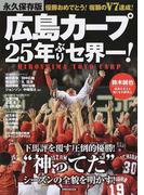 広島カープ25年ぶりセ界一! 優勝おめでとう!宿願のV7達成! 永久保存版 (洋泉社MOOK)(洋泉社MOOK)