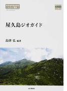 屋久島ジオガイド (YAMAKEI CREATIVE SELECTION Pioneer Books 東京地学協会助成ジオガイド叢書)