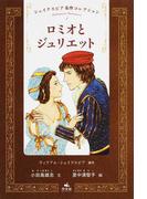 シェイクスピア名作コレクション 1 ロミオとジュリエット