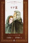 シェイクスピア名作コレクション 8 リア王