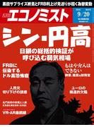 週刊エコノミスト2016年9/20号