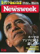 ニューズウィーク日本版 2016年 9/20号(ニューズウィーク)