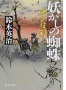 妖かしの蜘蛛 (徳間文庫 徳間時代小説文庫 無言殺剣)(徳間文庫)