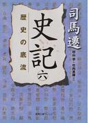 史記 6 歴史の底流 (徳間文庫カレッジ)(徳間文庫カレッジ)