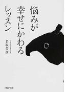悩みが幸せにかわるレッスン (PHP文庫)(PHP文庫)