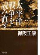 太平洋戦争を読み直す