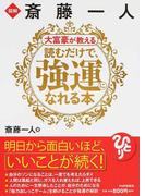 図解 斎藤一人 大富豪が教える読むだけで強運になれる本